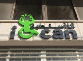 """Inaugurato il Centro per l'Autonomia """"I-CAN"""" nella Striscia di Gaza"""