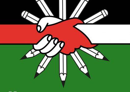 Chiamata alle arti per la Palestina!